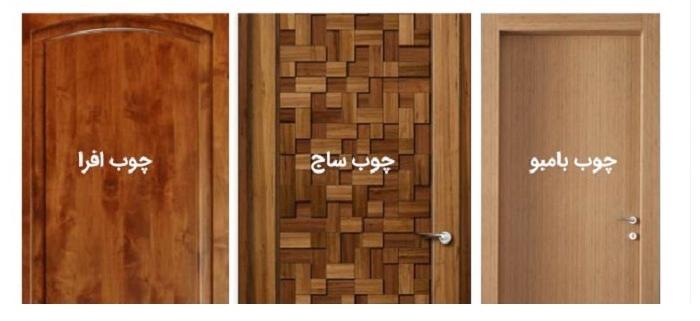 جنس های درب چوبی